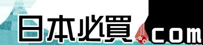 日本必买.com