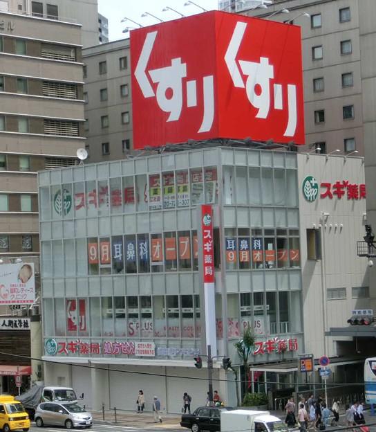 【開店】スギドラッグ岩本町店 | 開店閉店.com