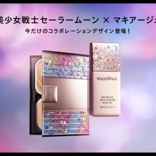 美少女戰士 x 資生堂MAQuillAGE★粉餅與隔離霜亮麗登場!