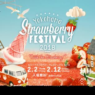 東京‧橫濱『Yokohama Strawberry Festival 2018』2月2日起盛大舉行♪