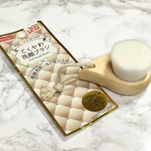 精選大創DAISO的5款便利好用的百圓美容、清潔用品