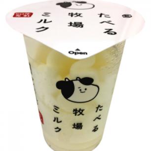 買到超幸運☆ IG大流行中的冰品「日本全家限定‧能吃的牧場牛奶」