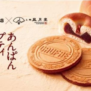 """東京""""新伴手禮""""!上野風月堂與木村屋的首次聯名商品「紅豆麵包法蘭酥」"""