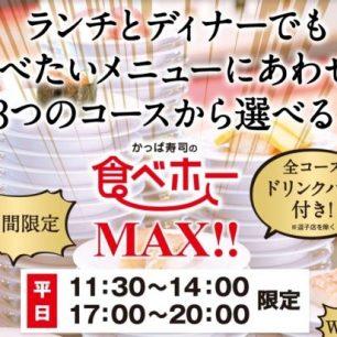河童壽司加碼推出!午餐或晚餐都能定額吃到飽的「盡情吃 MAX」