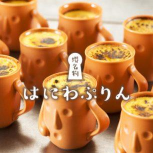 不禁會心一笑!日本古蹟素陶器埴輪造型✩可愛亮眼的「埴輪布丁」
