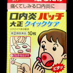 口內炎貼片-大正快速療效