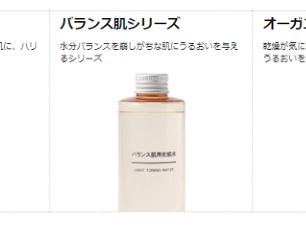 無印良品必買推薦「最值得買」的好物BEST 3♡