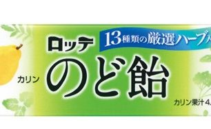換季護嗓必備!日本喉糖推薦排行榜TOP 5☆