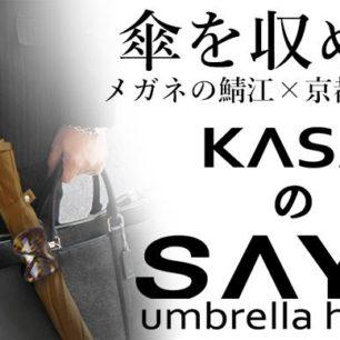 有如日本武士刀的刀鞘!兼具掛飾功能的日本製雨傘撐架「SAYA」