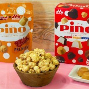 爆米花與冰淇淋融合為一♡mike POPCORN X 森永乳業「mike Premium pino杏仁味」