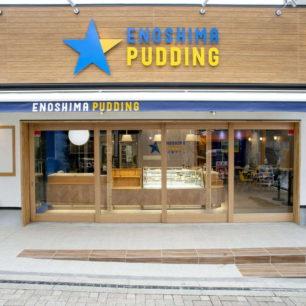 """開設於湘南‧江之島的布丁專售店「ENOSHIMA PUDDING」♪ 帶有""""大麥""""香氣的小麥色布丁♡"""