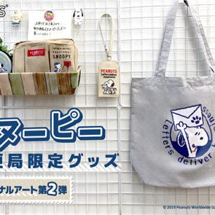 日本郵局3月15日起數量限定開賣✩5款可愛也實用的「史努比 SNOOPY」原創商品