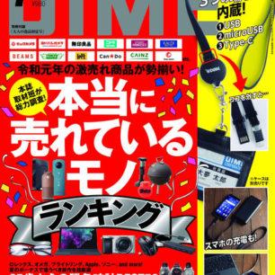 日本潮流雜誌「DIME」2019年7月號超實用附錄!「多用途USB接頭的識別證頸繩」
