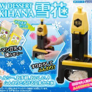 TATOMY A.R.T.S.與KIKKOMAN豆乳共同開發「SNOW DESSERT YUKIHANA 雪花」刨冰機