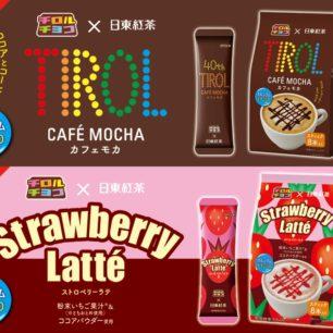 沖泡版Tirol巧克力?!「Tirol巧克力×日東紅茶 摩卡咖啡&草莓拿鐵」聯名雙口味販售中