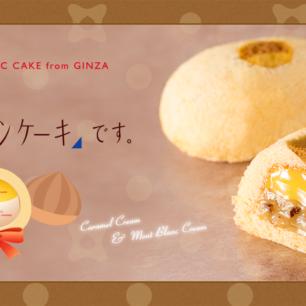 東京香蕉秋季限定☆雙層內餡鬆軟綿密的『銀座的蒙布朗蛋糕』