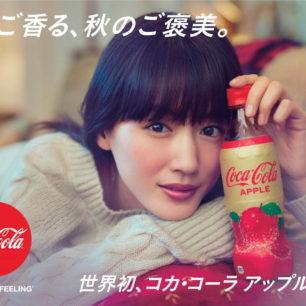 日本限定風味版可口可樂☆「Coca・Cola APPLE」2019年9月16日起新上市