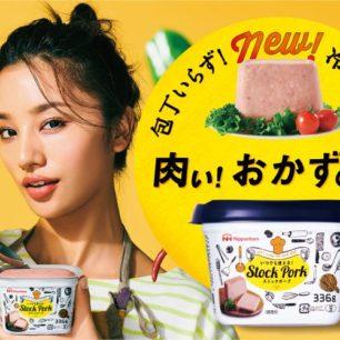 不需用刀也免冷藏!沒太多時間下廚時的好選擇★日本火腿「Stock Pork」