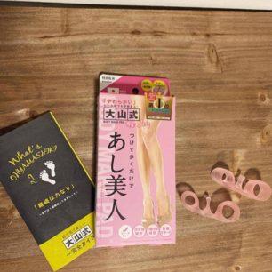 「大山式」美體指環正式在台灣各大網路商城開始販售!