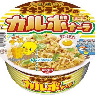 無湯版小雞拉麵新登場~快來嚐鮮♬日清食品「小雞拉麵版培根蛋麵」