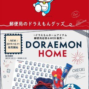 日本郵局數量+期間限定周邊商品♪哆啦A夢「DORAEMON HOME」系列