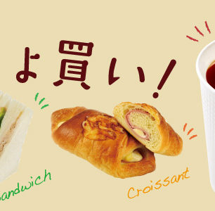 """JR東日本系車站內的便利商店『NewDays』☆午茶品牌""""EKI na CAFE"""""""