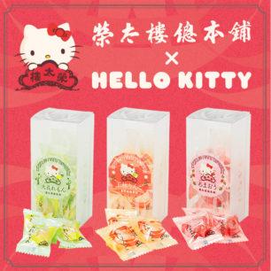 Sanrio Gift Gate 淺草店限定!「榮太樓總本鋪 × Hello Kitty果汁糖果」3種口味